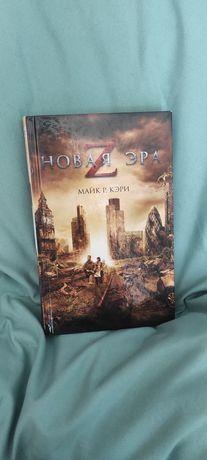Книга Новая эра Z