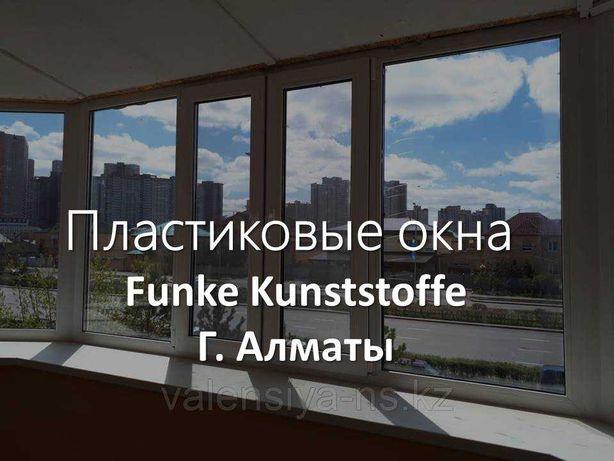 Пластиковые окна Funke в Алмате и Алматинской области