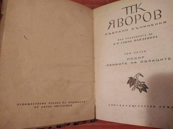 Стара книга на Яворов
