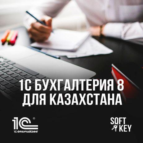 """""""1С:Бухгалтерия для Казахстана"""" - бестселлер по смешной цене"""