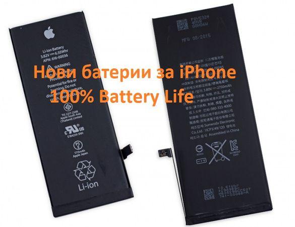 Батерия за iPhone 6/6s/6+/5/5s/SE На 100% живот Айфон Battery