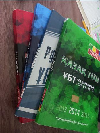 Подготовительные книги