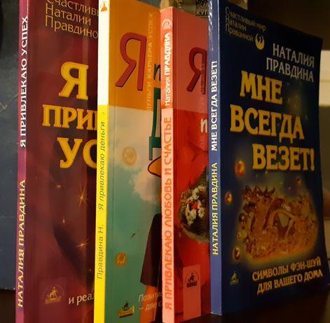 Книги Натальи Правдиной о фэн-шуй.
