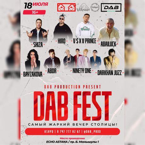 Билеты на DAN fest