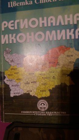 Регионална икономика учебник
