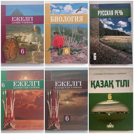 6-сынып кітаптары (Қазақстан т, Дүние т, Биология, Қазақ тілі, Рус.яз)