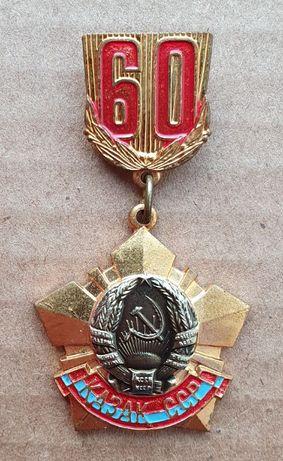 Знак 60 лет Казахской ССР клеймо ММД