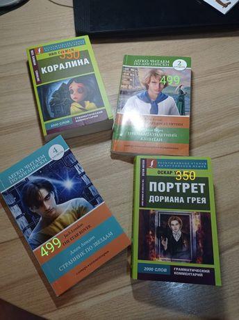 Книги на английском английский книга