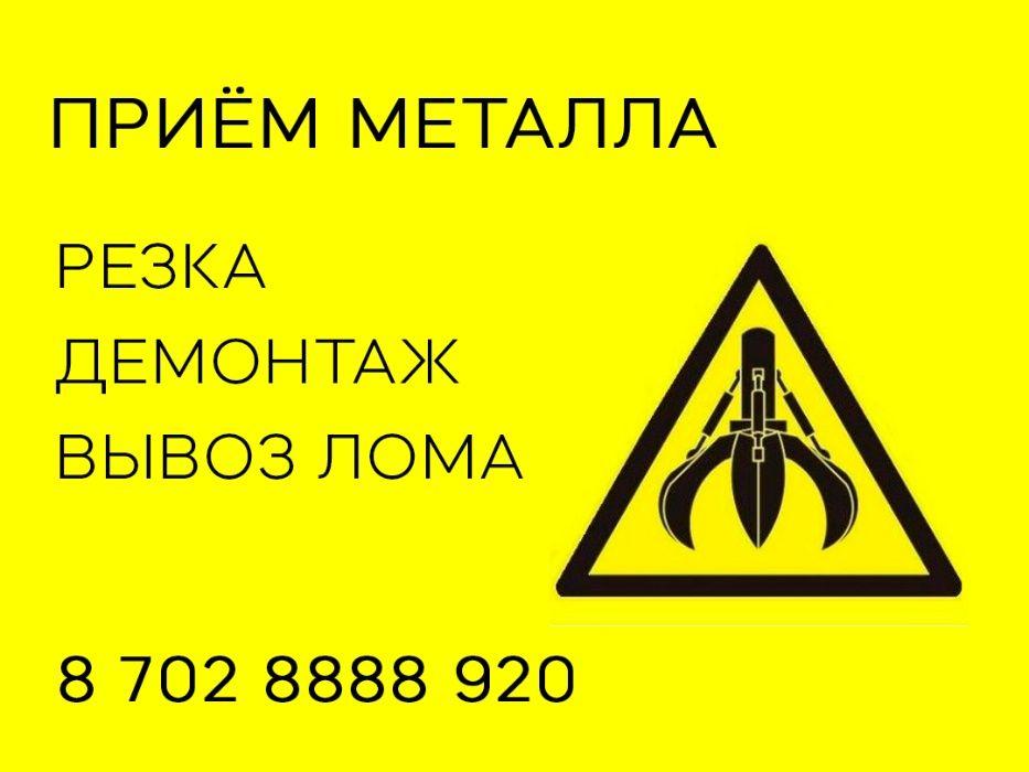 Прием металла Нур-Султан(Астана) Самовывоз