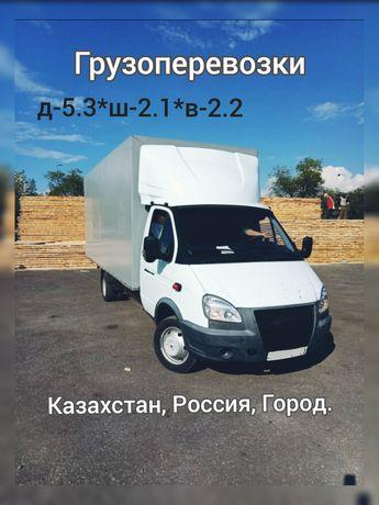 Грузоперевозки Газель Темиртау