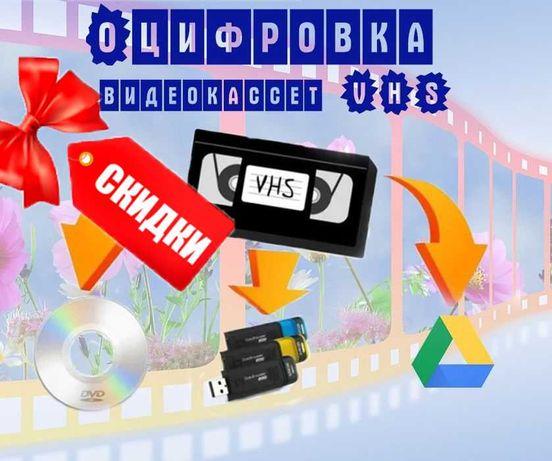 Профессиональная оцифровка видеокассет VHS, VHS-C, 8mm, mini dv