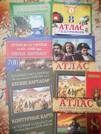 Атласы, контурные карты, раб.тетради 8, 9, 10, 11 классы
