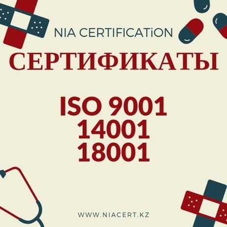 Центр сертификации,Сертификат соответствия, Декларация,ISO,ИСО,СБКТС