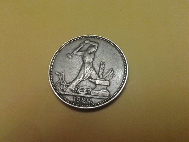 монета один полтинник (молотобоец) 1924года