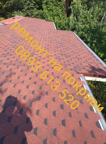 Ремонт на покриви, Строителна бригада. тел: 0893 / 613 / 520