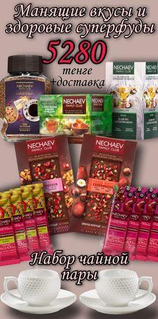 Подарочный набор для любителей чая и кофе, цена акционная!!!
