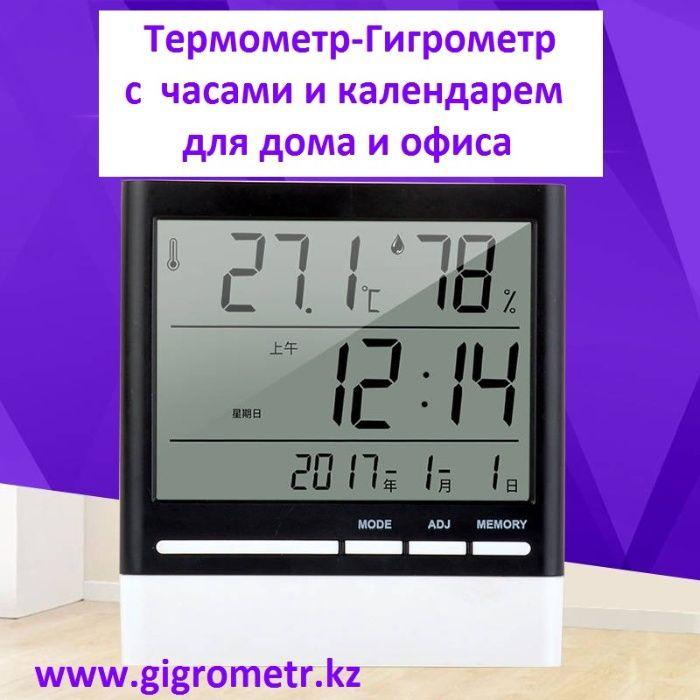 Электронный Термометр-Гигрометр с часами и календарем. Доставка Нур-Султан (Астана) - изображение 1