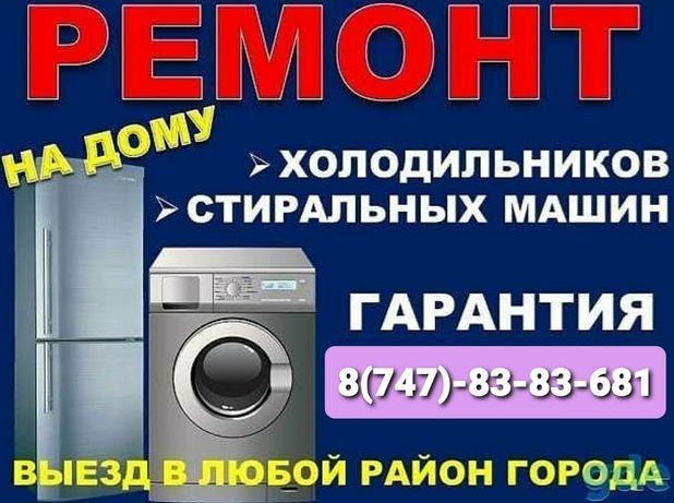 Ремонт стиральных машин на дому. По Талгарскому району.