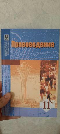 учебник по правоведению