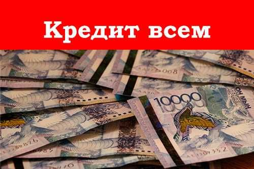 Haличка без залога и без посредников, в каждом городе Казахстана