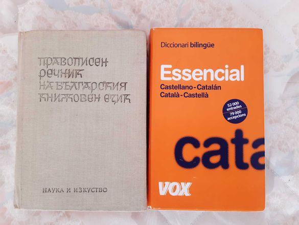 Речници и разговорници - английски, френски, български