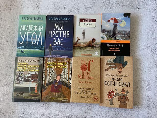 Книги за все 4500