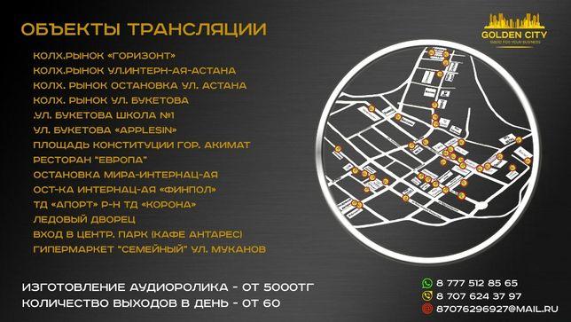 Высокоэффективная аудио реклама в г. Петропавловск