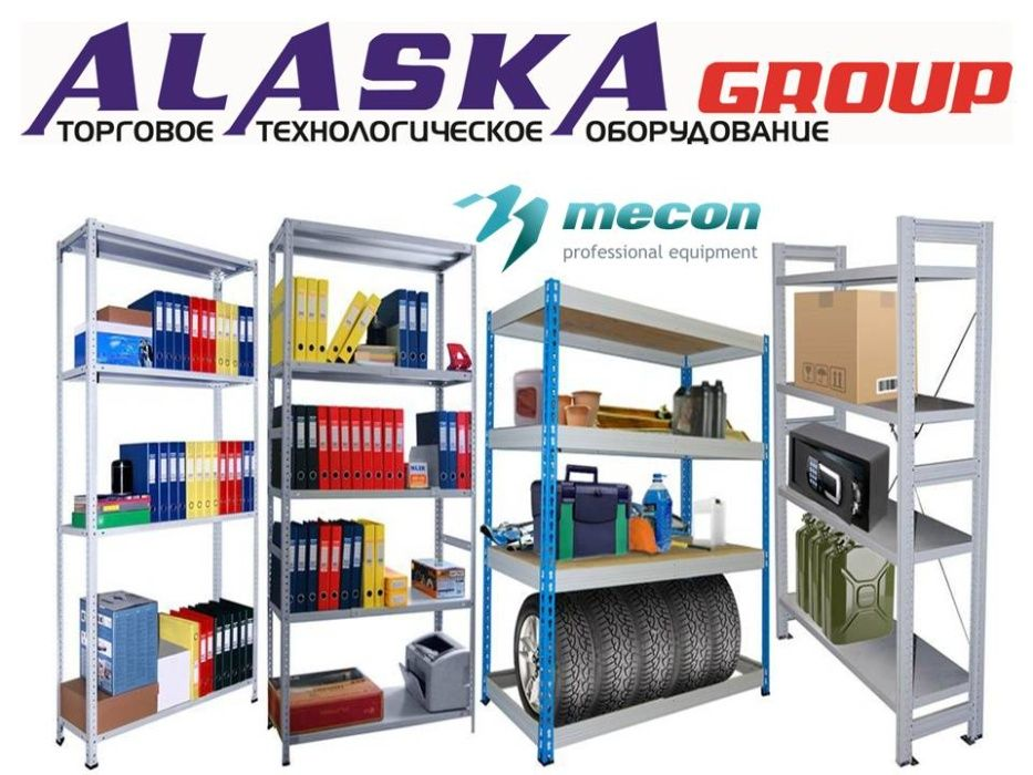 Стеллажи,для складов,магазинов,гаражей,архивов