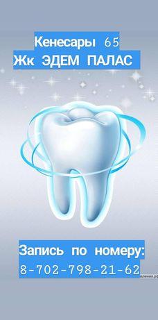 Стоматология Лечение зубов работаем до 00:00