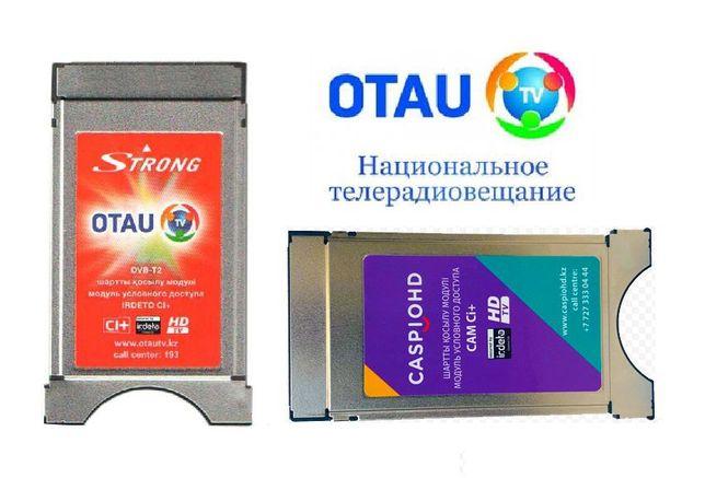 Камодуль карточки Отау тв, otau tv