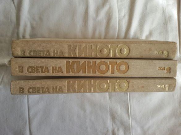 Три тома от светоното кино
