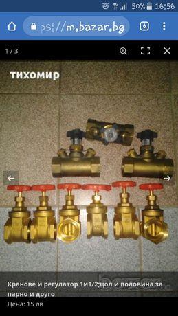 Кран, клапан за вода и регуратор на налягане и големи свредла с видия