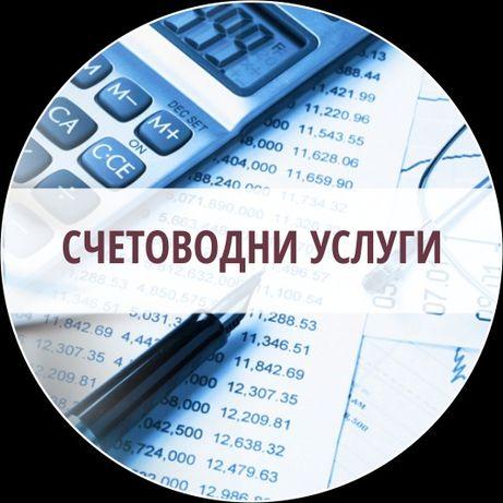 Счетоводни услуги, консултации