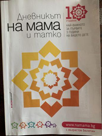 Нова книга Дневникът на мама