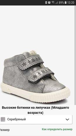 Ботинки сапоги..