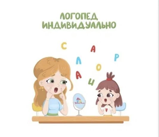 Логопед для детей