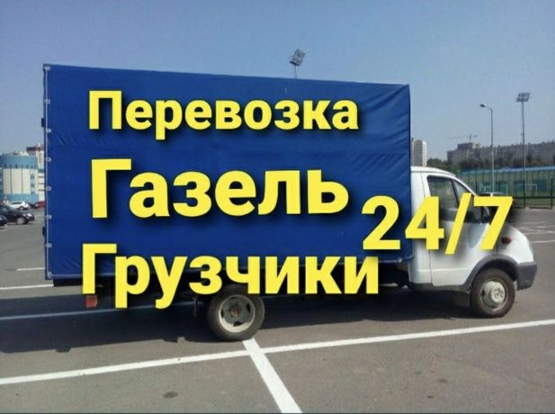 от 1500/ч.gruzchik доставка на газели по городу Нур-Султан hf7hhj