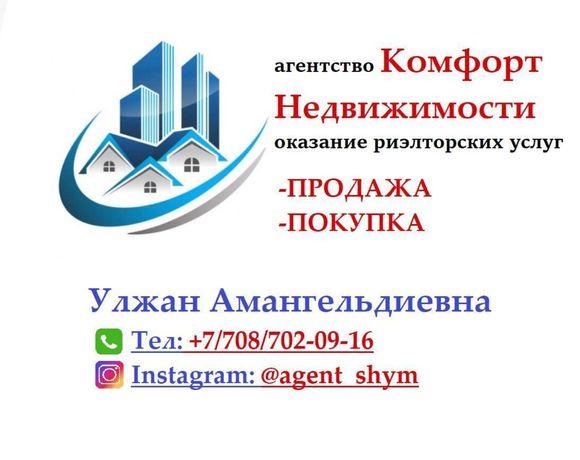 Агентство по недвижимости (риэлтор, риелтор, маклер) Шымкент