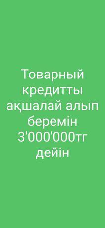 Товарный/наличный кредит до 3млн