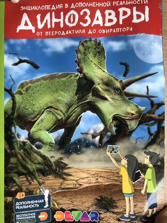 4Д энциклопедия про динозавров (дополненная реальность!)