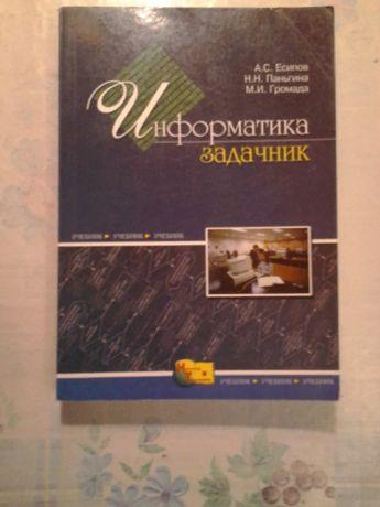 А. С. Есипов, Н. Н. Паньгина, М. И. Громада Информатика-задачник.