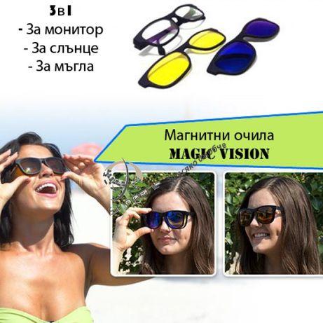 Магнитни Очила 3в1 за нощно шофиране слънчеви мъгла мода дамски мъжки