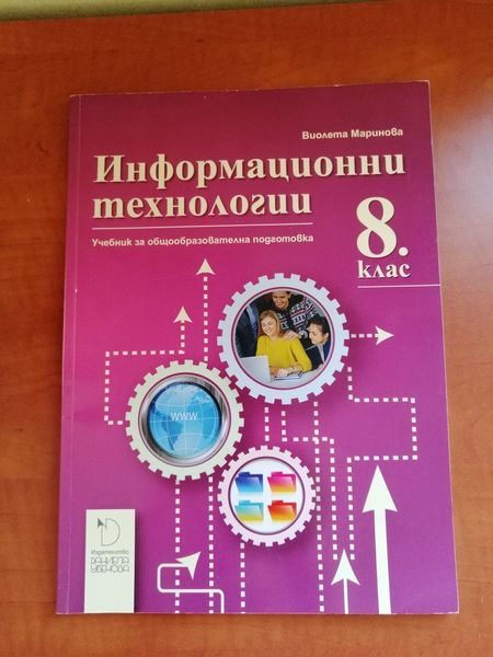 Учебник по информационни технологии за осми клас с. Левски - image 1