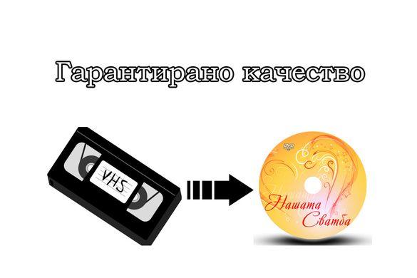 Презапис от видеокасети VHS, VHSC, Hi8, Video8, MiniDV на DVD и флашка