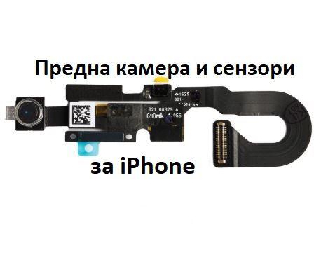 Предна камера за Айфон 7/8/plus Селфи iPhone camera