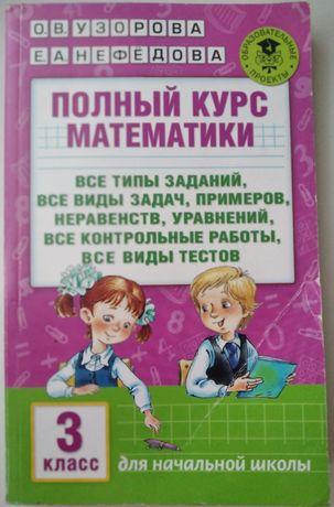 Продам книгу для начальной школы 3 класс
