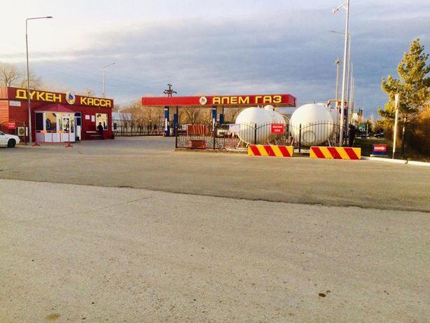 Продам действующий бизнес Авто газовая заправочная станция