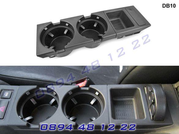 Поставка Чаши Кафе Cup Holder БМВ E46 BMW Е46 Монетник Чаша Къп Холдър