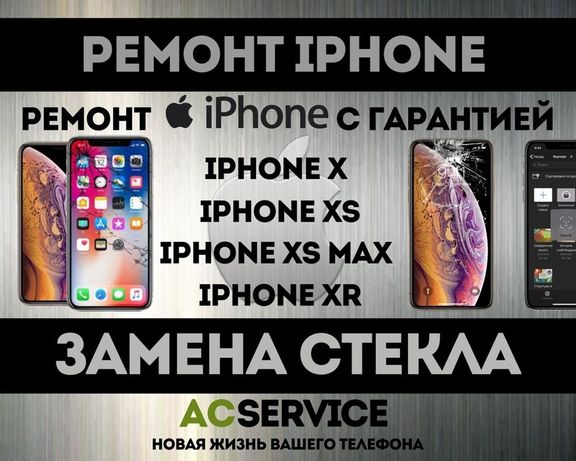 24.Ремонт стекла дисплея iPhone SE 6s 7 8 11 X10 XS 12 Max XR Pro Plus