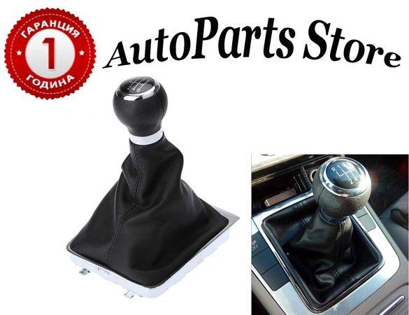 Топка с маншон за скоростен лост за VW Passat B6